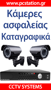 CCTV Systems www.pcstation.gr