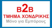 B2B pcstation.gr