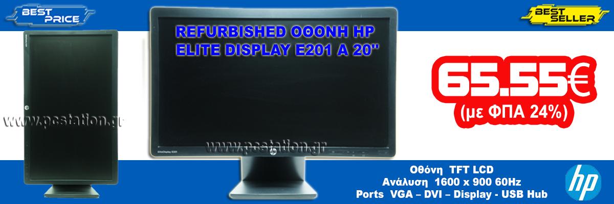 REFURBISHED ΟΘΟΝΗ HP ELITE DISPLAY E201 A 20'' pcstation.gr