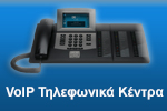 VoIP Τηλεφωνικά Κέντρα