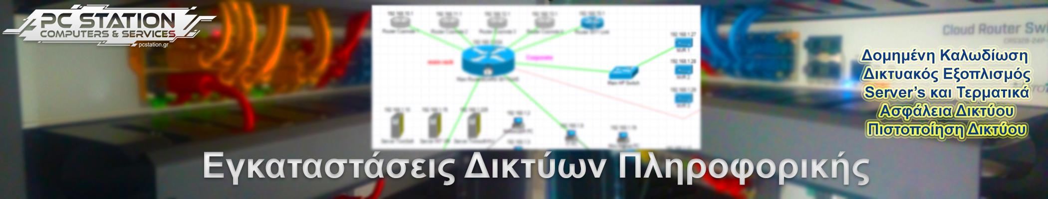 Εγκατάσταση Δικτύων
